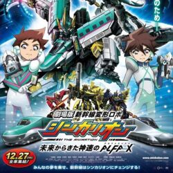 Shinkansen Henkei Robo Shinkalion the Movie: The Marvelous Fast ALFA-X That Comes From the Future