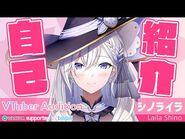 【新人Vtuber】4か国語話せる魔女、シノライラの自己紹介!【WACTOR所属--シノライラ】