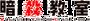 Assassination-classroom-logo.png