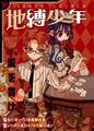 Jibaku.Shounen.Hanako-kun.full.308964121.jpg