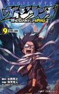 EraserCloud Manga Cover