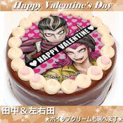 Priroll DR2 Pricake Gundham Kazuichi Valentines