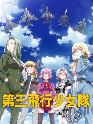 Third Aerial Girls Squad.jpg