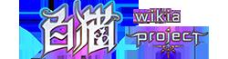 白貓Project wiki