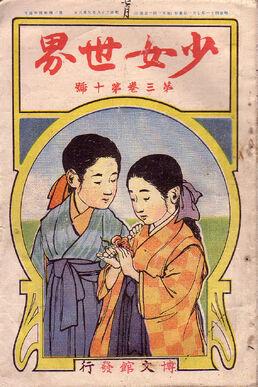 Shojo-Sekai-July-1908-issue.jpg