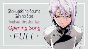 Shokugeki_no_Souma_San_no_Sara_-_Toutsuki_Ressha-hen_Opening_FULL「Symbol」by_Luck_Life