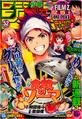 Food Wars - Weekly Shonen Jump