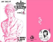 Volume 4 Book Cover