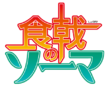 Shokugeki no Soma logo anime.png