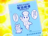 Tōtsuki Friendship and Rapport Training Camp