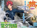 Chapter 315: Shokugeki no Sōma