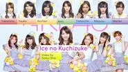 アイスのくちづけ Ice no kuchidzuke Ice Cream KissLyrics (Kan, Rom, Eng)
