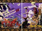 Shoukoku no Altair (Manga)