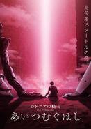 Ai Tsumugu Hoshi promo poster 20-07-03 01 1