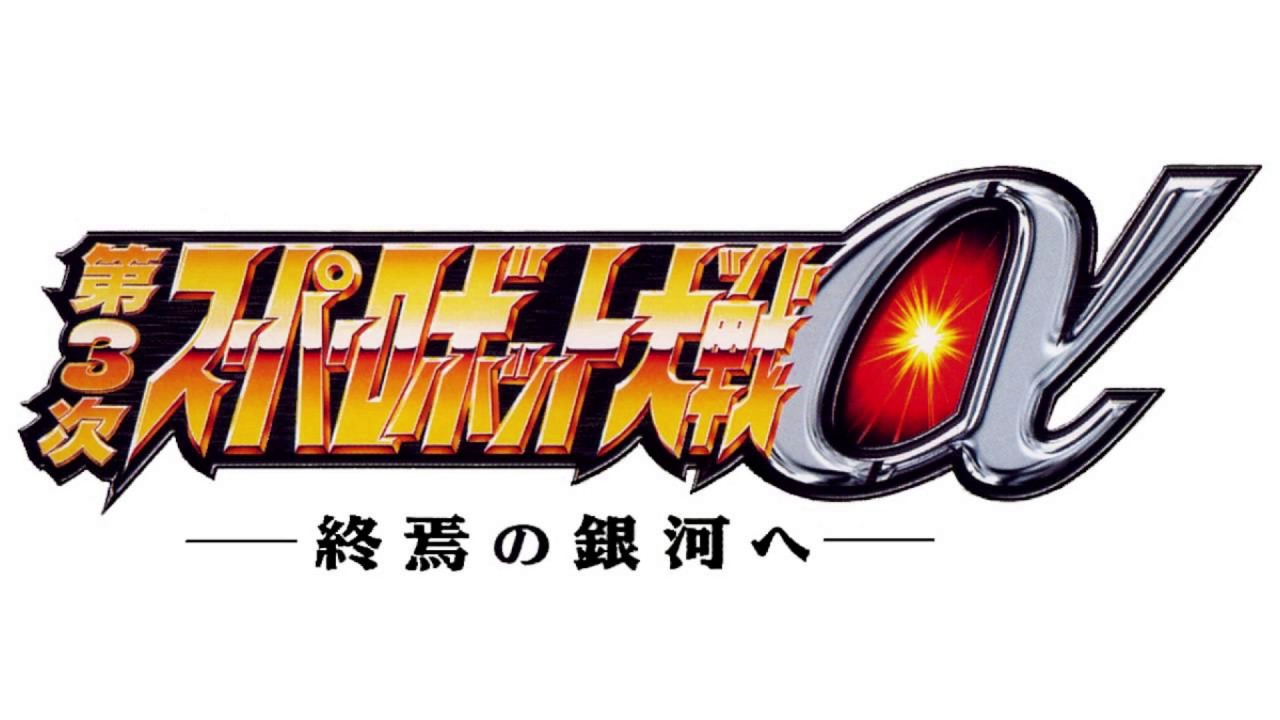 Another Time Diver - 3rd Super Robot Wars Alpha