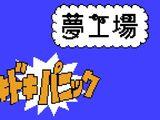 Boss Battle - Yume Kōjō: Doki Doki Panic