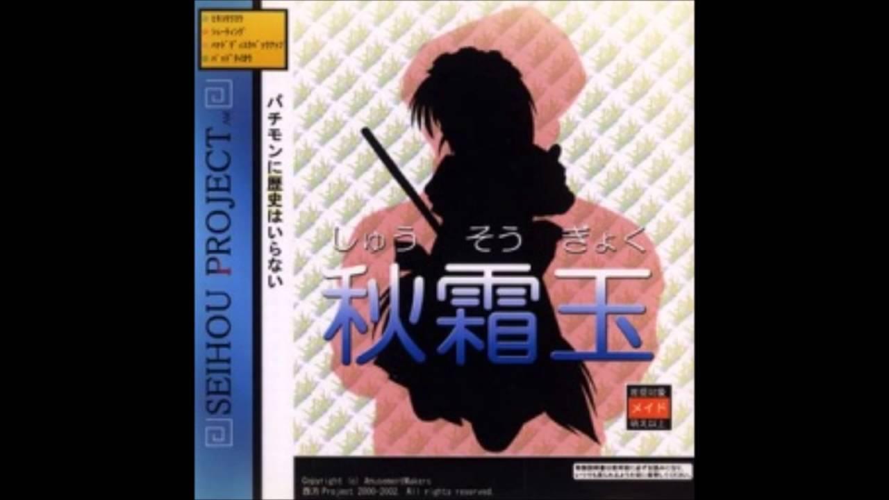 Dichromatic Lotus Butterfly ~ Ancients (Website MIDI Version) - Seihou 1: Shuusou Gyoku