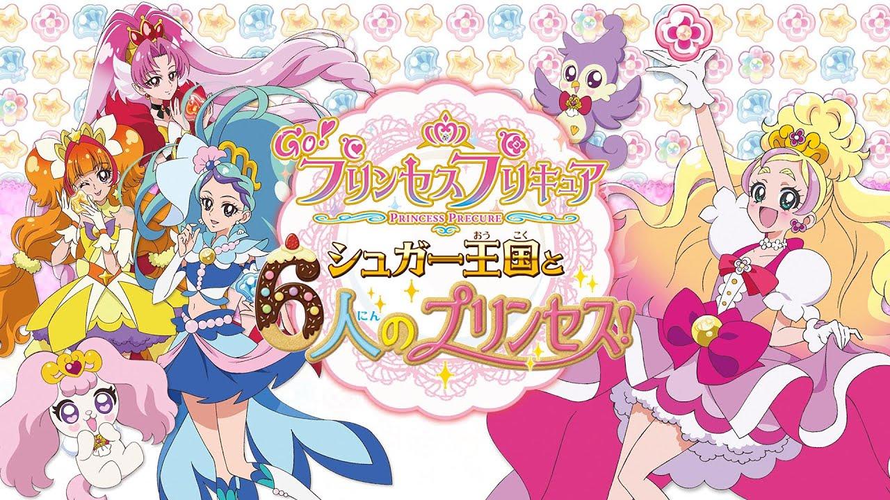 BGM 11 - Go! Princess PreCure Sugar Oukoku to 6-nin no Princess!