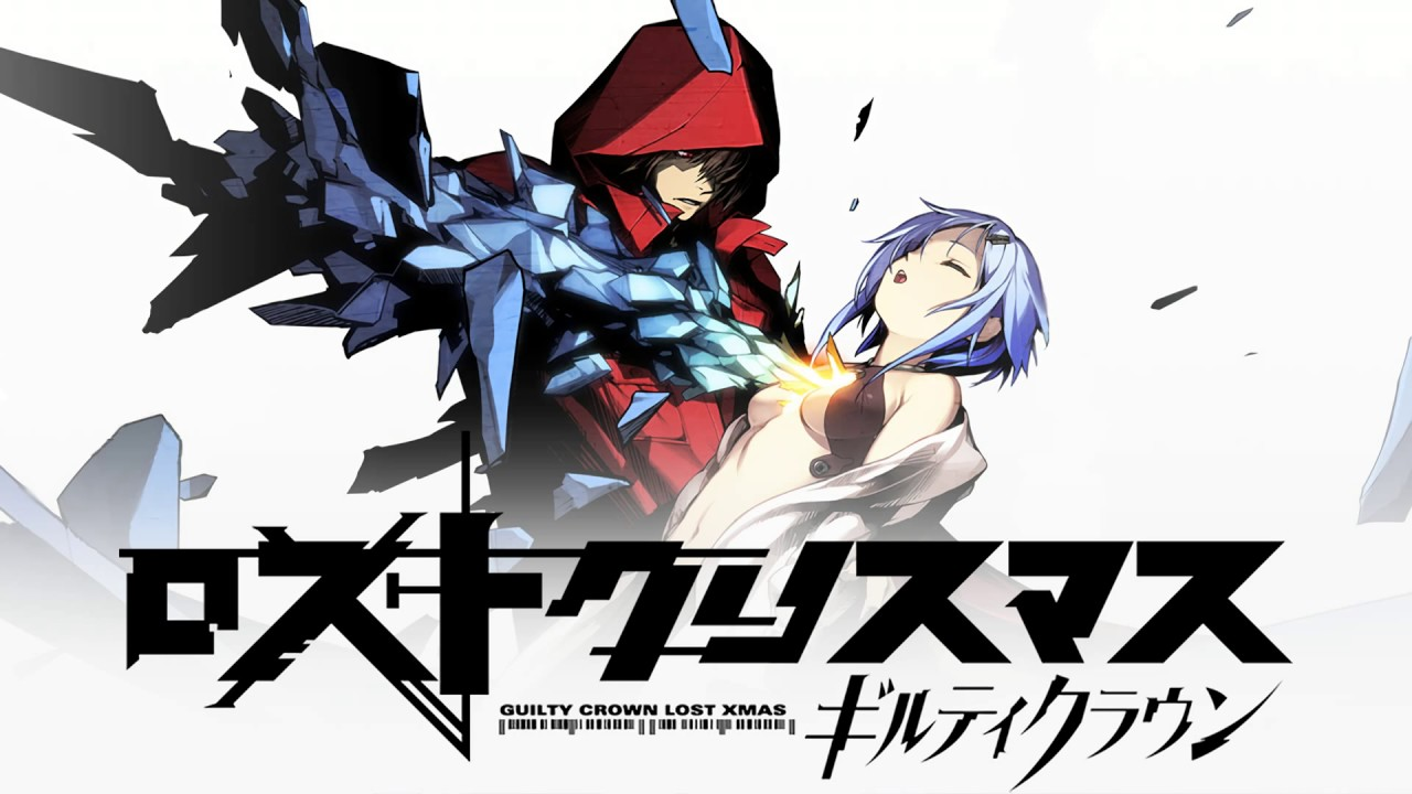 GET INVOLVED - Guilty Crown: Lost Christmas