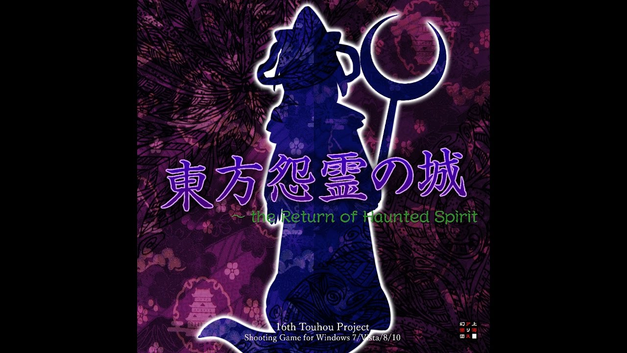 Deceiving Charm ~ Evil Spirit Maiden - Touhou 16: the Return of Haunted Spirit