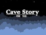 Balcony (Unused Version) - Cave Story