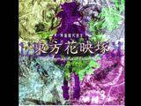 Flowering Night - Touhou 9: Phantasmagoria of Flower View