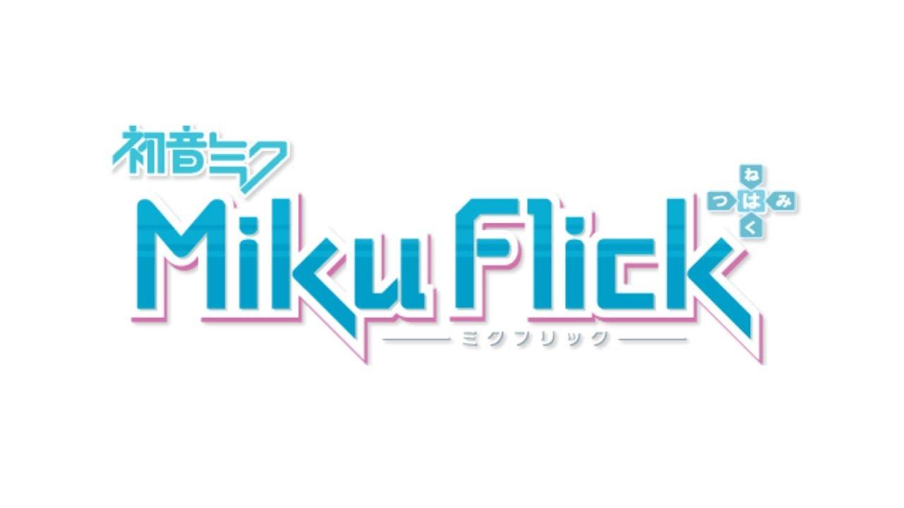 ラスト (Lust) - Miku Flick
