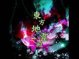 Hartmann's Youkai Girl - Touhou 11: Subterranean Animism
