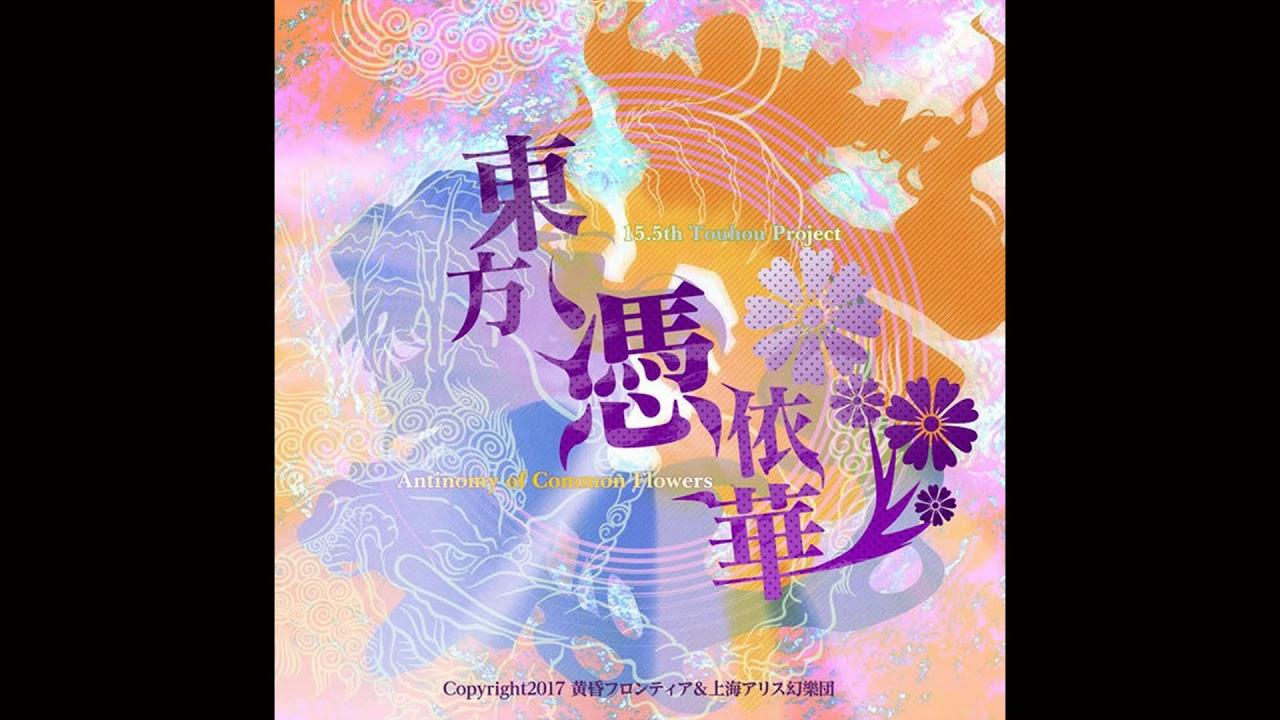 Night Falls ~ Evening Star - Touhou 15.5: Antinomy of Common Flowers