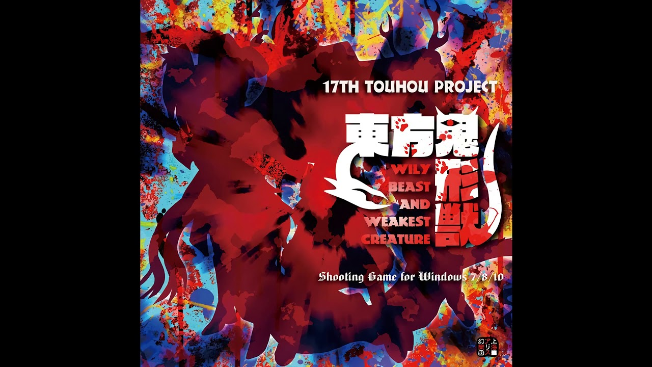 Jelly Stone - Touhou 17: Wily Beast and Weakest Creature