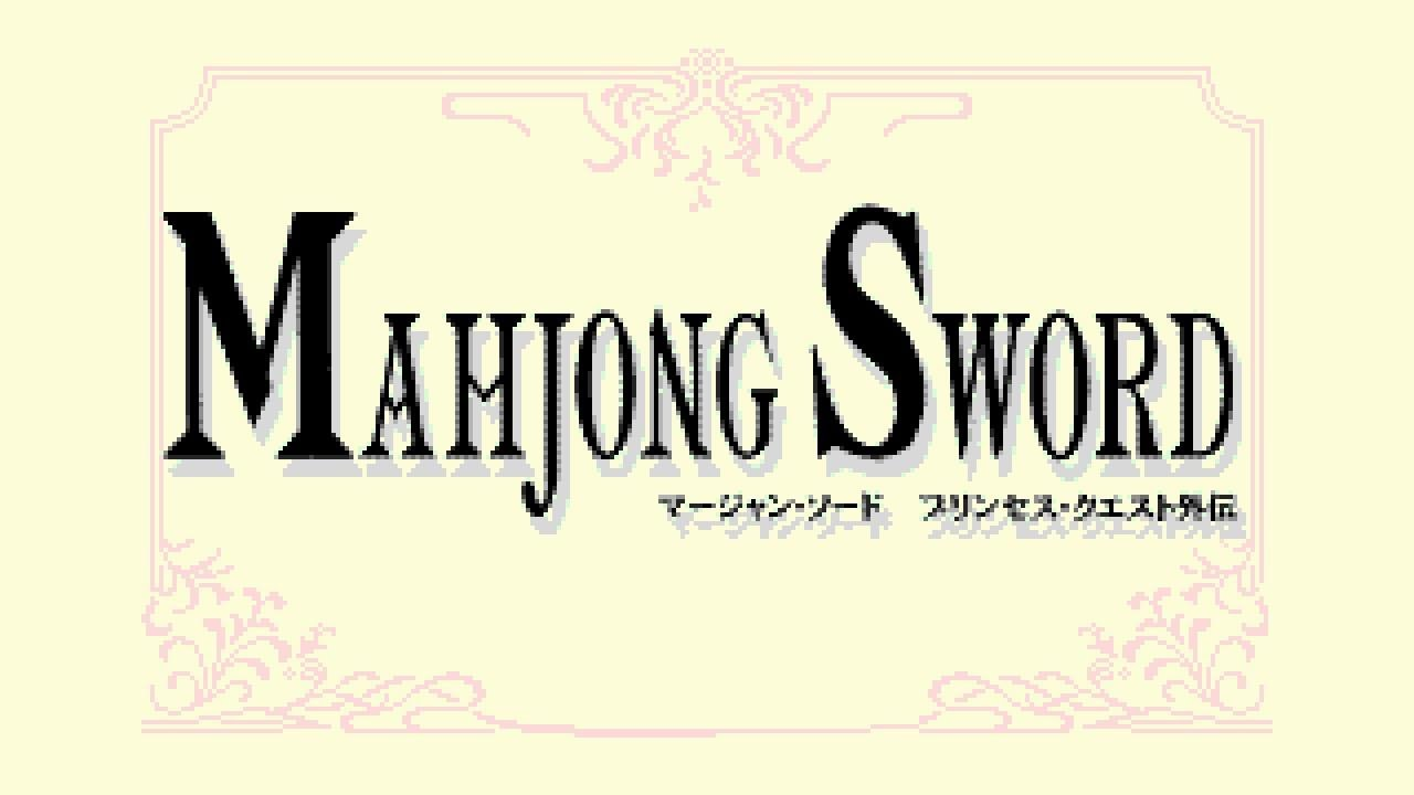 DESTINY ~meguru seiki no naka de~ - Mahjong Sword: Princess Quest Gaiden