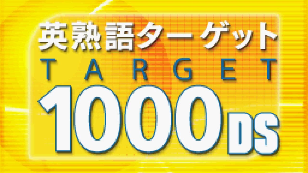 Counter Strike - Eijukugo Target 1000 DS