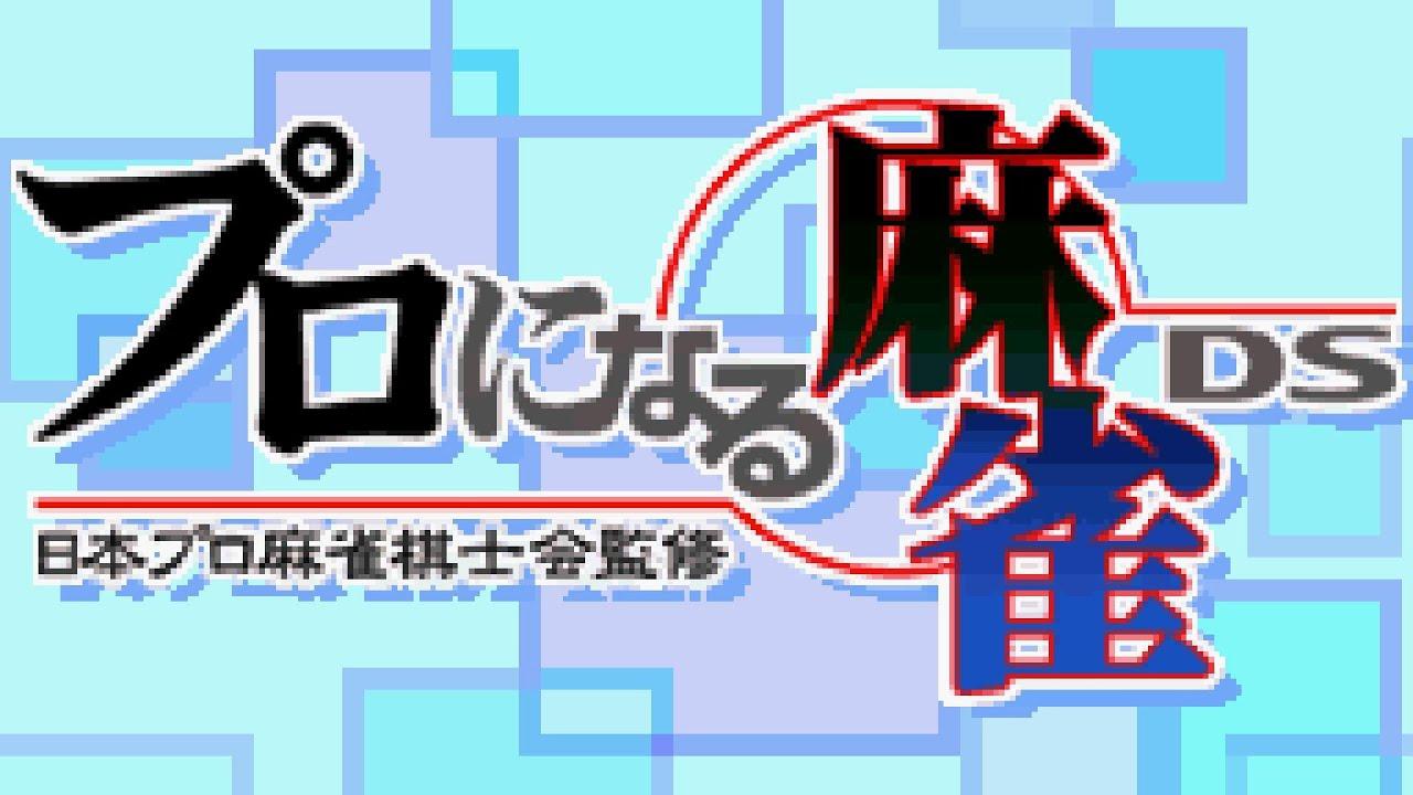 Generic 03 - Nihon Pro Mahjong Kishikai Kanshuu - Pro ni naru Mahjong DS
