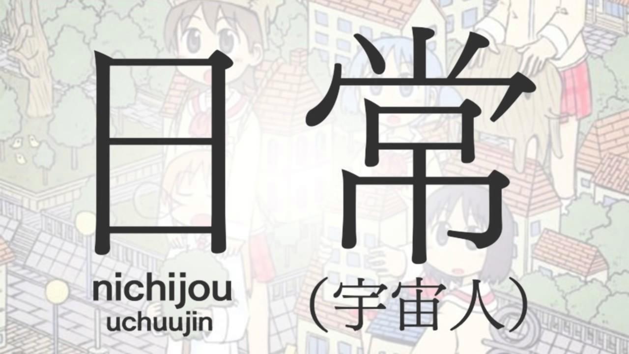 Zzz - Nichijou: Uchuujin