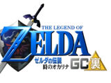 Title Theme - Ura Zelda