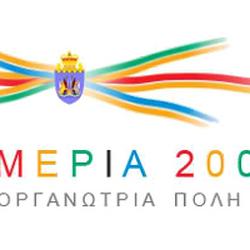 December 2008 Simlympics