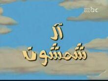 Alshamshoon.jpg