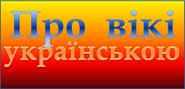 ВіВікі Банер 01