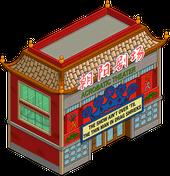 Chinese Acrobatic Theatre Menu.png