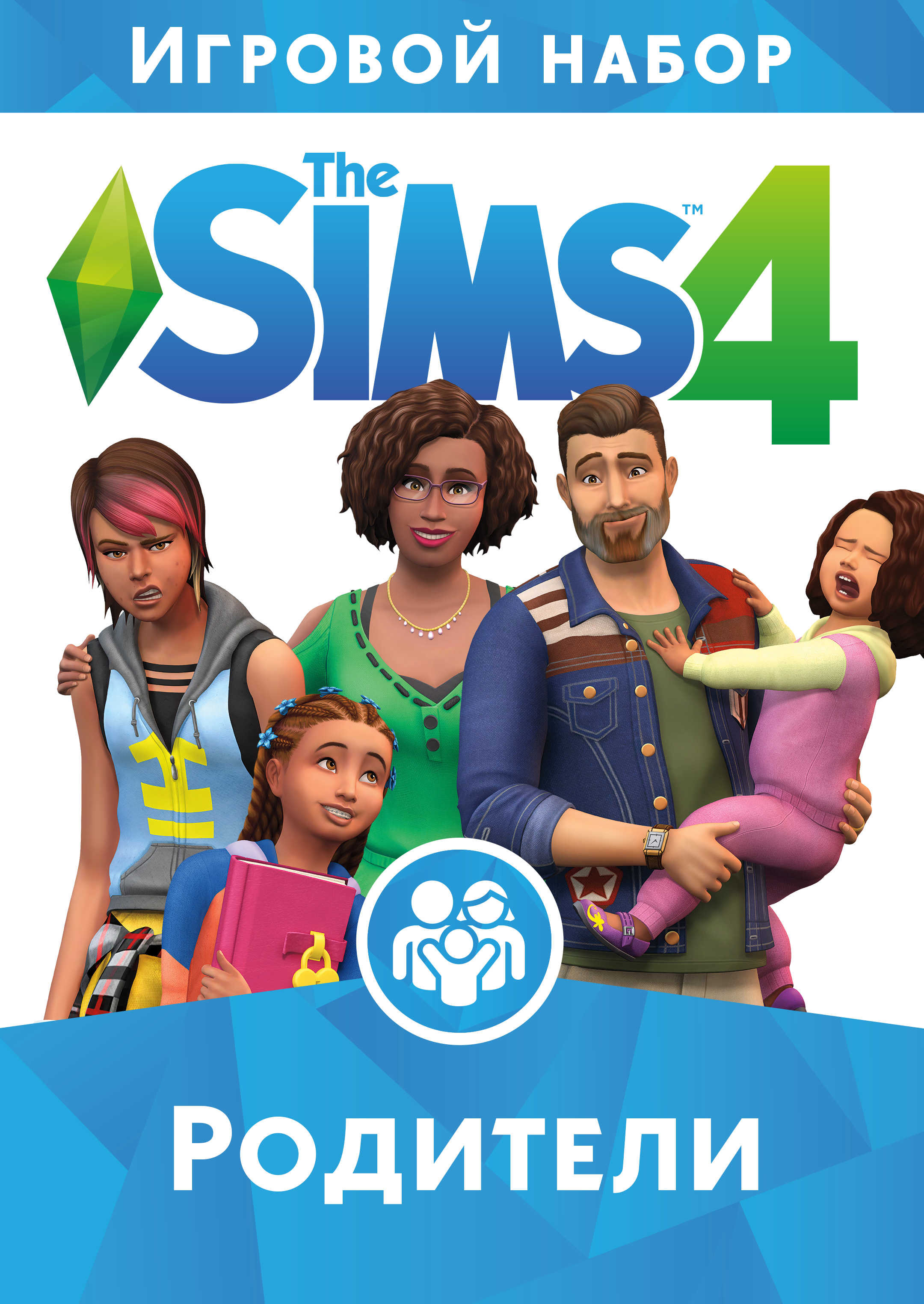 The Sims 4: Родители