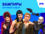 The Sims 4: Вампиры