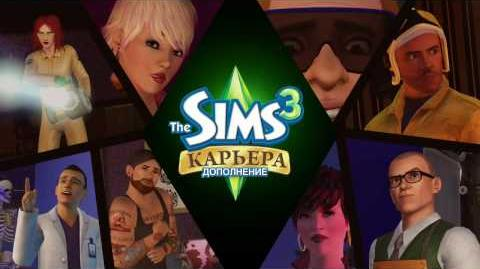 The Sims 3 Карьера - видеоролик