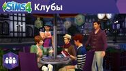 """Официальный трейлер про клубы """"The Sims 4 Веселимся вместе!"""""""