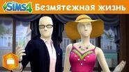 The Sims 4 На работу! - Безмятежная жизнь