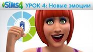 The Sims 4 Академия Эмоции - Урок 4 - Новые эмоции