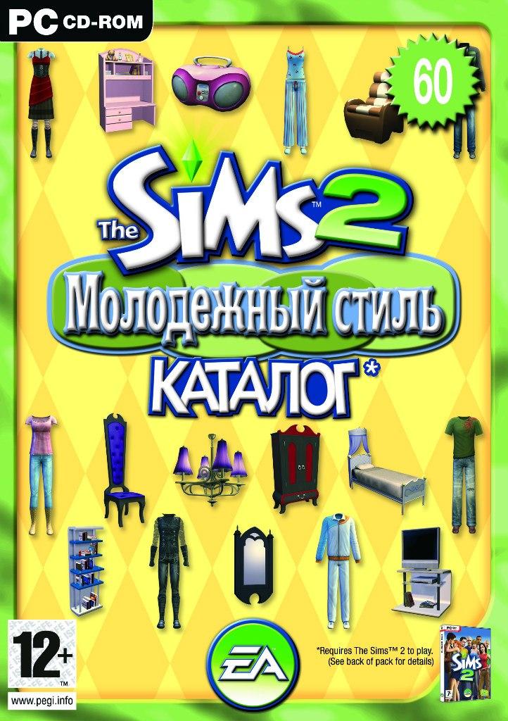 The Sims 2: Молодёжный стиль
