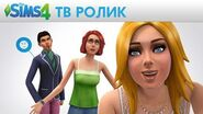 The Sims 4 ТВ реклама