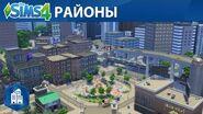 Официальный трейлер про районы из «The Sims 4 Жизнь в городе»