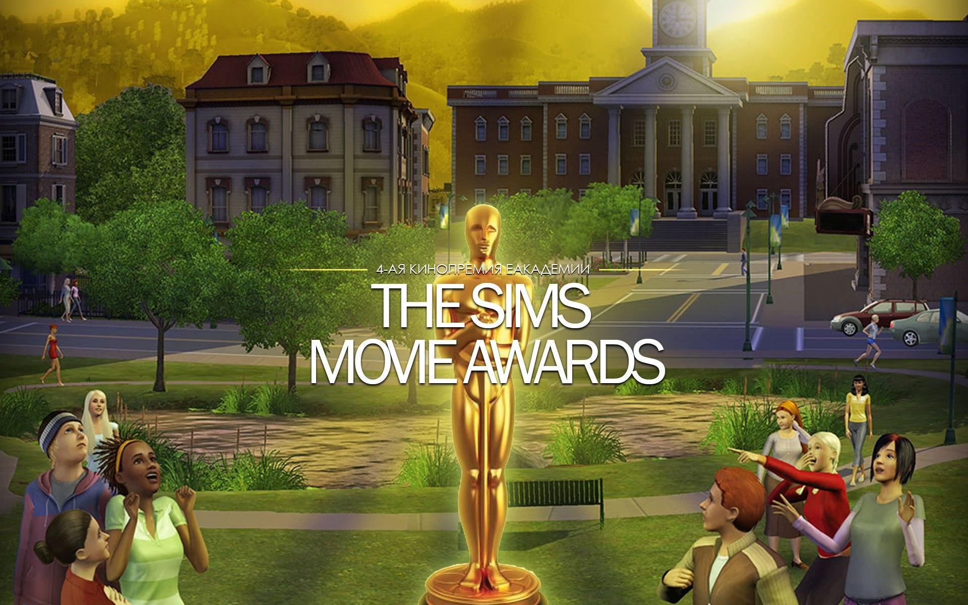 Vínci/EAкадемия The Sims объявляет о старте конкурса The Sims Movie Awards