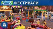 Официальный трейлер про фестивали из «The Sims 4 Жизнь в городе»